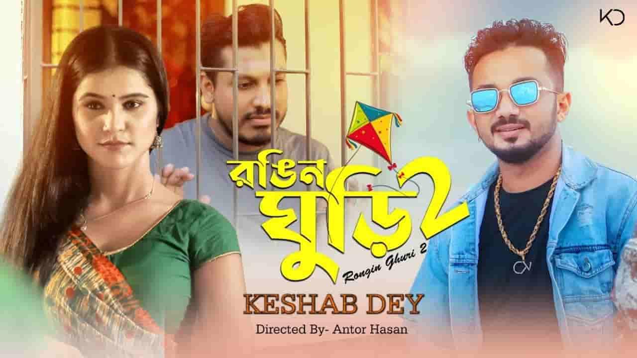 Rongin Ghuri 2 Lyrics Keshab Dey