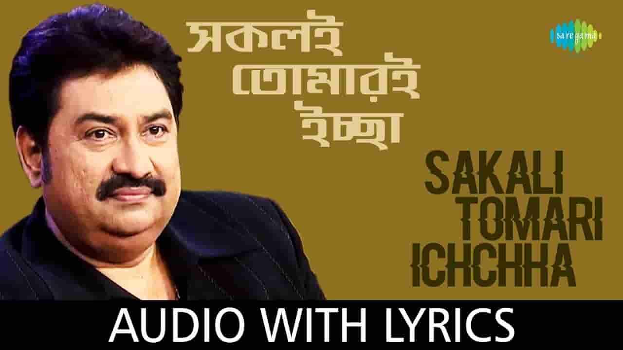 Sokoli Tomar Iccha Lyrics