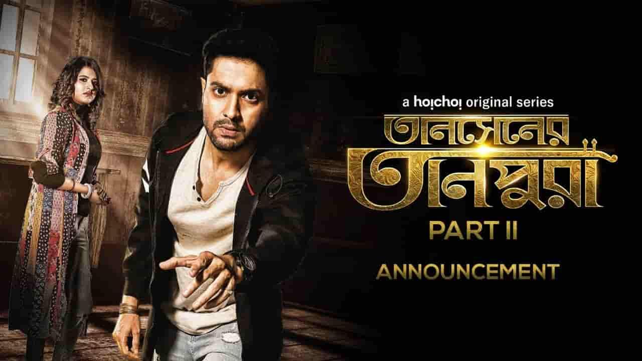 Tansener Tanpura Season 2 Full Movie Download