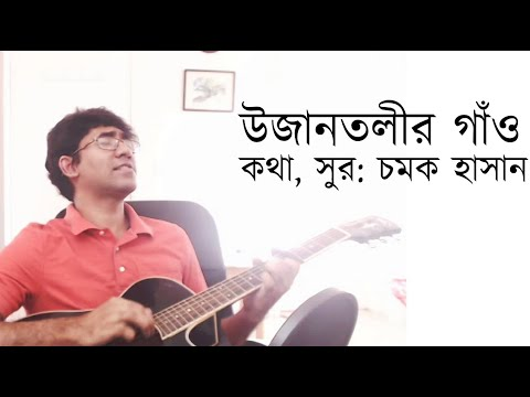 Ujantolir Gaon Lyrics