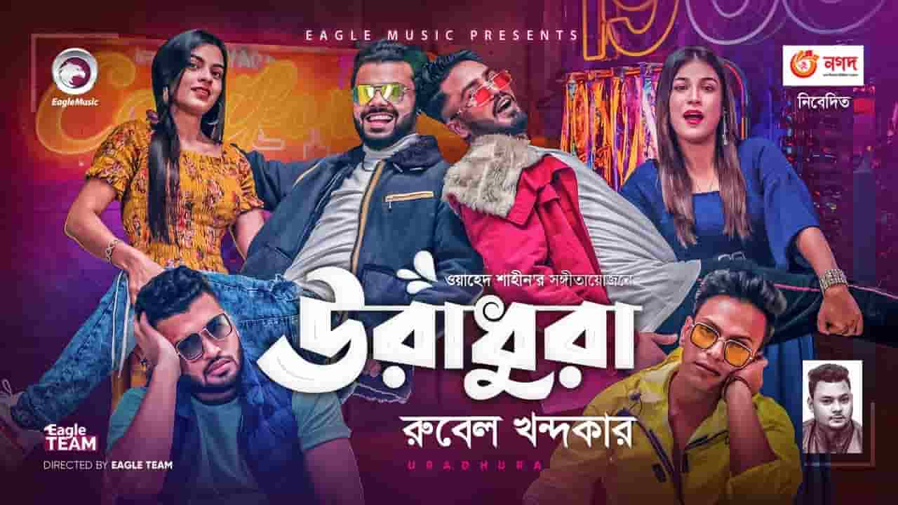 Uradhura Lyrics