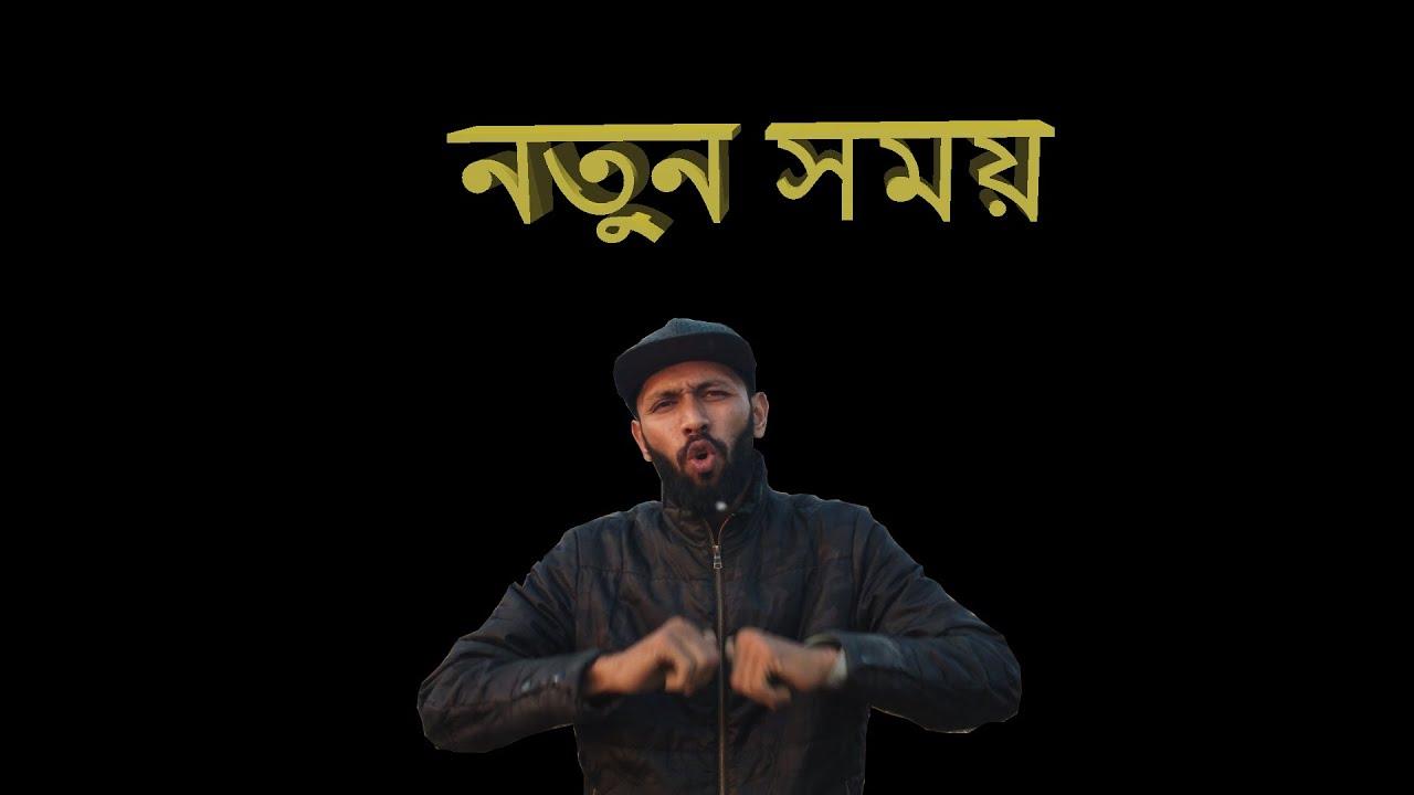 Notun Shomoy Lyrics Tabib Mahmud
