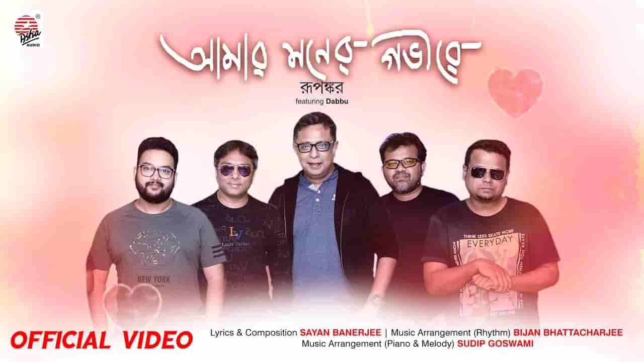 Amar Moner Gobhire Song Lyrics