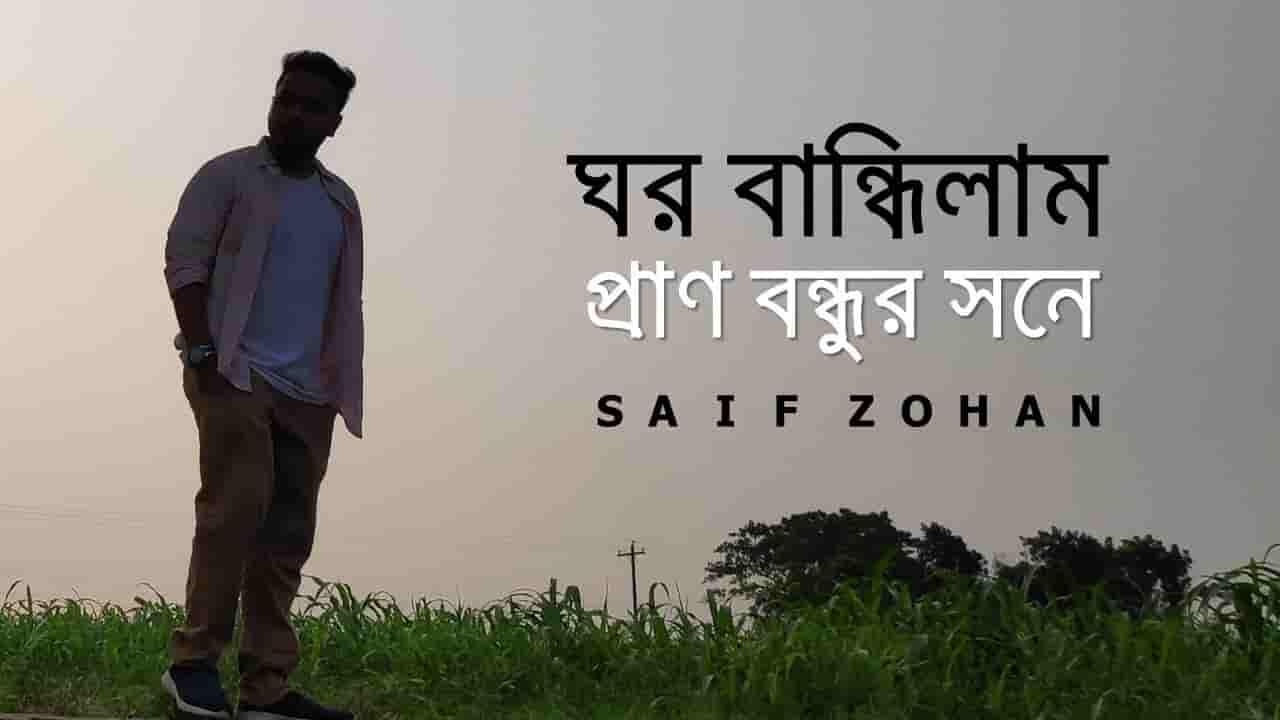 Ghor Bandhilam Pran Bondhur Sone Lyrics