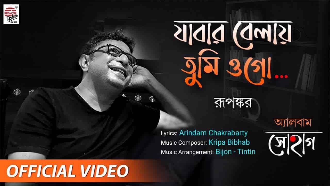 Jabar Belay Tumi Ogo Lyrics