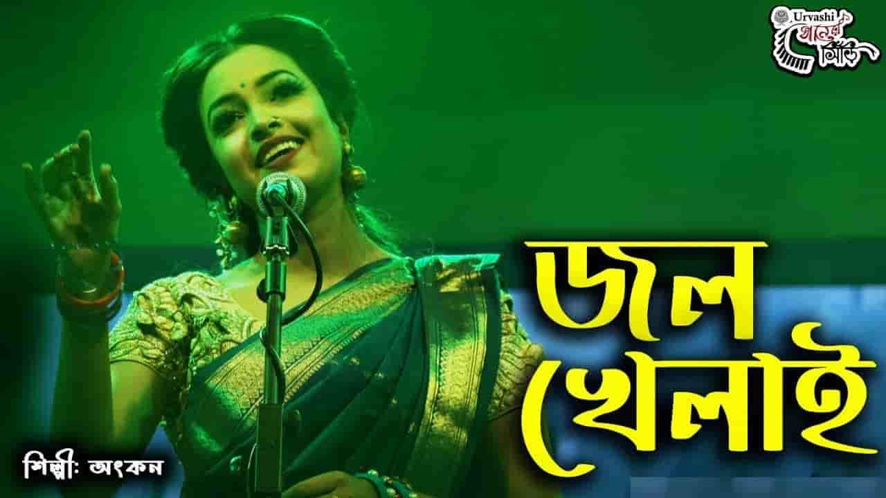Jol Khelai Lyrics