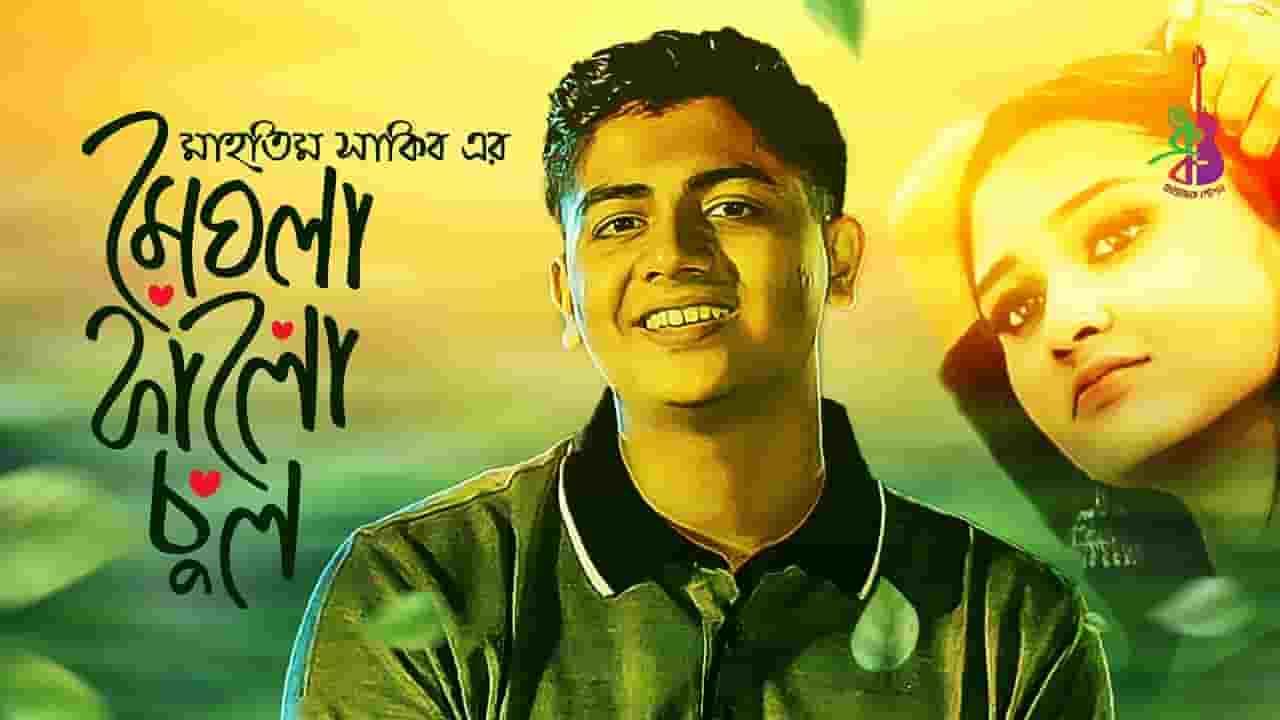 Meghla Kalo Chul Song Lyrics In Bengali