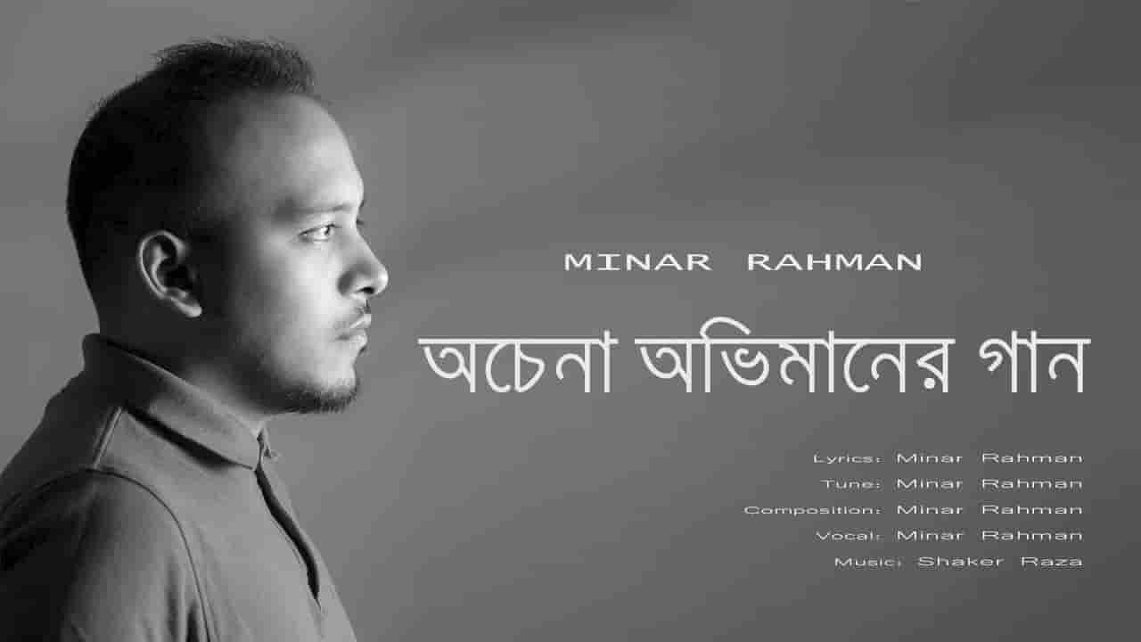 Ochena Obhimaner Gaan Lyrics