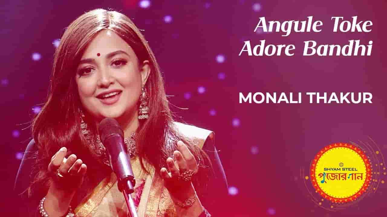 e Toke Adore Bandhi Lyrics